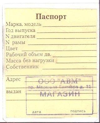 Важно, чтобы покупатель вовремя подал документы в ГИБДД.