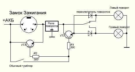Схема подключения поворотников на минске